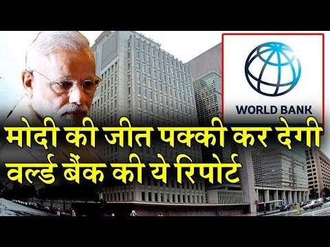 World Bank की ये Report Modi के लिए साबित होगी वरदान, चुनाव जीतने की होगी गारंटी