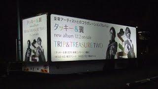 """タッキー&翼 2015年12月2日発売 New Album """"TRIP & TREASURE TWO"""" の宣..."""