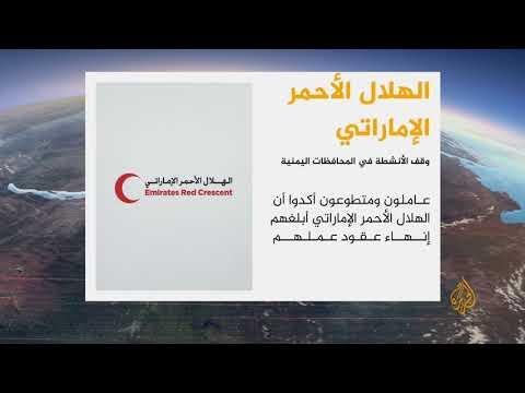 ???? مصادر محلية يمنية: الهلال الأحمر الإماراتي يقرر وقف أنشطته في #عدن والمحافظات الخاضعة للشرعية  - نشر قبل 24 دقيقة