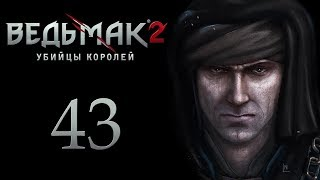 The Witcher 2 (Ведьмак 2) - Осада Вергена [#43]