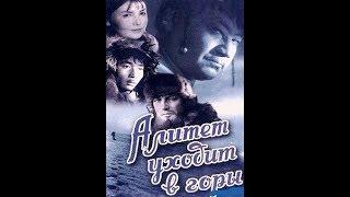 Алитет уходит в горы - фильм экранизация одноимённого романа