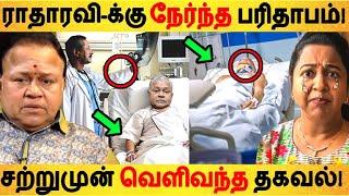 ராதாரவி-க்கு நேர்ந்த பரிதாபம்! சற்றுமுன் வெளிவந்த தகவல்!| Tamil Cinema News | Kollywood Latest
