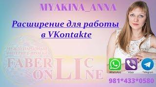 Удобное расширение Vk Helper для работы VKontakte. Мякина Анна