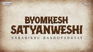 Sunday Suspense | Byomkesh | Satyanweshi | Shorodindu Bandopadhyay | Mirchi 98.3
