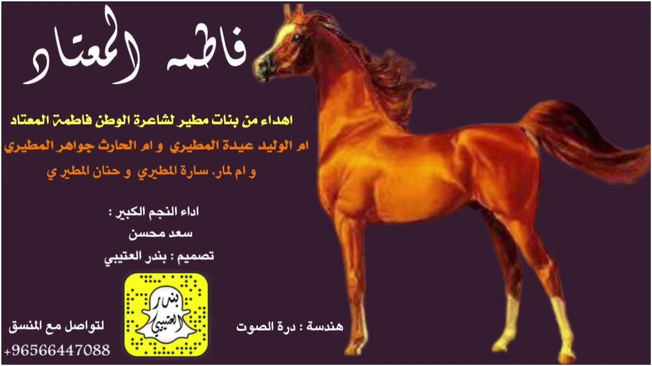 شيلة فاطمه المعتاد اداء سعد محسن 2020 حصري جديد