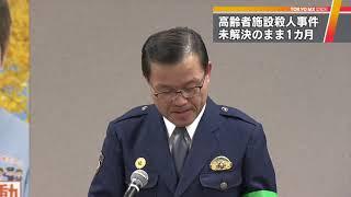 未解決のまま1カ月 東京・町田の高齢者施設殺人