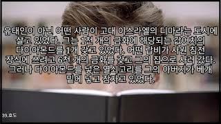 [인공지능 동화] 탈무드 #8 (36.유태인의 현명함)…