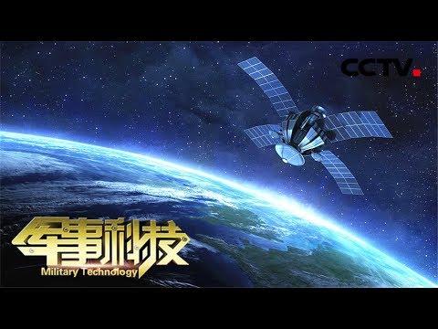 《军事科技》 破解反卫星武器之谜 20190511   CCTV军事