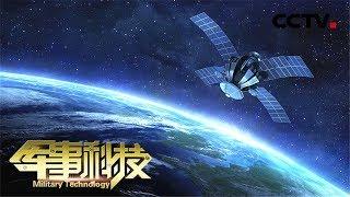 《军事科技》 20190511 破解反卫星武器之谜| CCTV军事