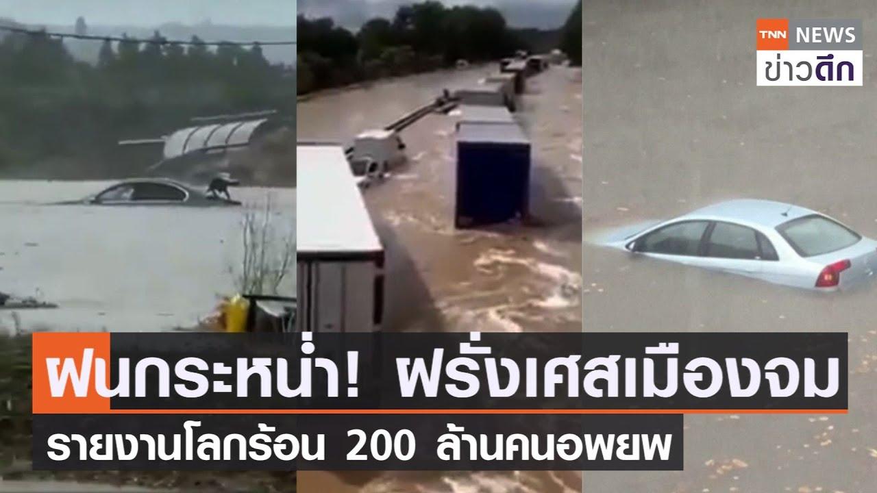 ฝนกระหน่ำ! ฝรั่งเศสเมืองจม รายงานโลกร้อน 200 ล้านคนอพยพ | TNN ข่าวดึก | 15 ก.ย. 64