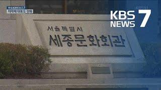 """""""서울시내 어린이집 2주간 휴원""""…문화·체육시설 휴관 …"""