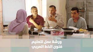 ورشة عمل لتعليم فنون الخط العربي