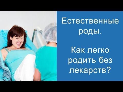 Иркутская область, советы для легких родов Определение возвращении