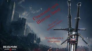 Стальной меч школы Змеи. Ведьмак 3. Каменное сердце.