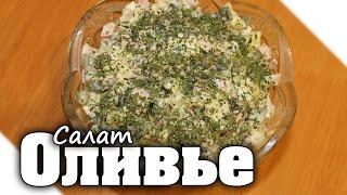 «Зимний салат» с колбасой | Оливье «классический» рецепт