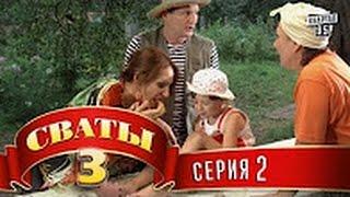 Сериал   Сваты  [3 сезон 2 серия]