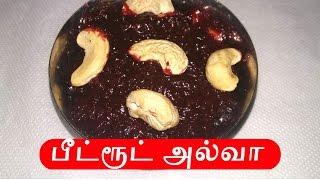 Beetroot halwa recipe in Tamil | பீட்ரூட் அல்வா | Raji's Tamil Kitchen