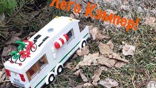 Самоделка: Лего кэмпер / MOC:  Lego camper