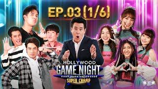 Hollywood Game Night Thailand Super Champ | EP.3(1/6) | 20.02.64