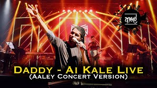 Daddy - Ai Kale Live ඇයි කලේ ( Aaley ආලේ Concert Version)