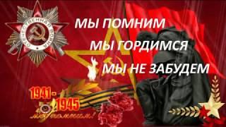 Интервью с ветераном войны и труда Иванцовым В.Ф