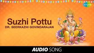 Suzhi Pottu song by Seerkazhi Govindarajan