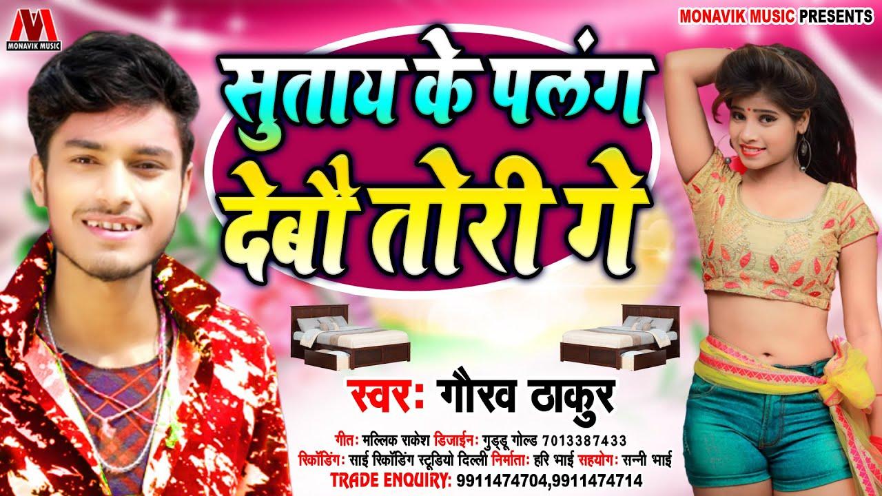 Gaurav Thakur New Dj Song 2020 -  सुताय के पलंग देबौ तोरी गे - Suta Ke palang Debo Tori Ge Dj Song