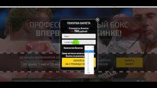 Как купить билет на Боксерское шоу в Щербинке 18.03.17