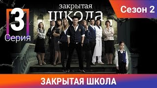 Закрытая школа. 2 сезон. 3 серия. Молодежный мистический триллер