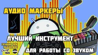 Аудио маркеры на Android - самый полезный инструмент