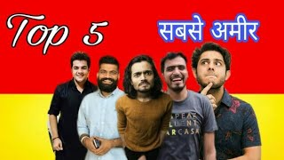 इंडिया के 5 सबसे अमीर YOUTUBERS | top 5 richest 💰indian youtuber🔥 👈💰 BB ki vines VS Amit bhadana