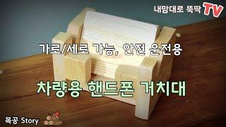 [목공 Story]번뜩…