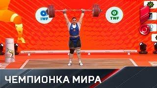 Татьяна Каширина завоевала золото ЧМ по тяжелой атлетике