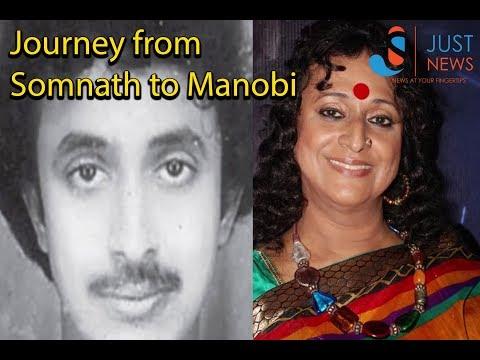 Manobi Bandyopadhyay    Transgender India    Just News   