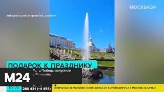 Как отметили День Победы в российских регионах? - Москва 24
