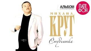 Михаил Круг - Студентка (Full album) 2011