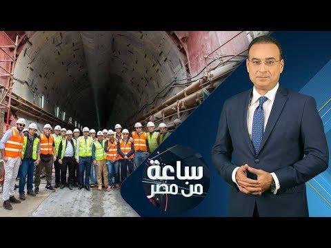 برنامج ساعة من مصر | أنفاق قناة السويس بالإسماعيلية | حلقة 2018.9.10