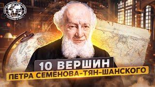 10 вершин Петра Семёнова-Тян-Шанского | @Русское географическое общество