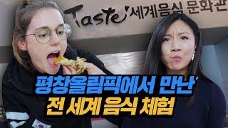 스페인 영국 여자가 한국에서 맛본 세계음식 Feat. 평창 올림픽 [외국인 반응ㅣ코리안브로스]