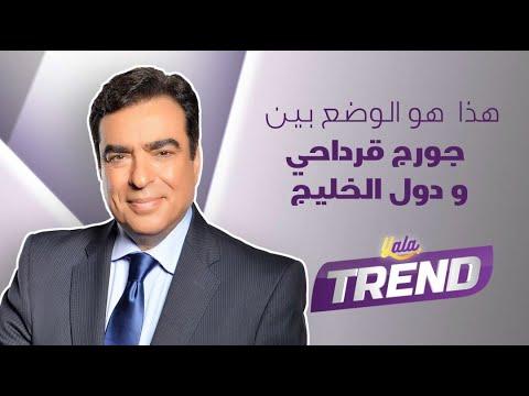 الإعلامي اللبناني جورج قرداحي يوضح حقيقة منع دخوله دولة الكويت