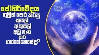 Piyum Vila | ජොතිෂයට අනුව පෙර කරපු කුසාඅකුසල් අඩු වැඩි කර ගන්නේ කෙසේද?| 05- 03 - 2019 | Siyatha TV Thumbnail