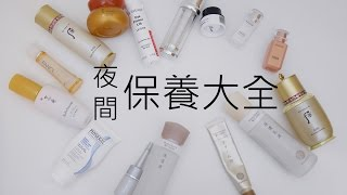 我的夜間保養大全 - 保養程序分享 Updated Nighttime skincare routine 2017 l  Hello Catie