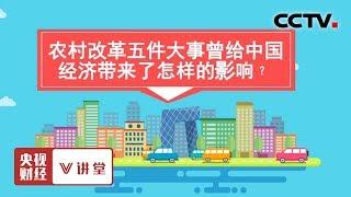 《央视财经V讲堂》 20190716 农村改革五件大事曾给中国经济带来了怎样的影响?| CCTV财经