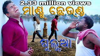 Mandu cheunda||Mr gulua|| bigo live