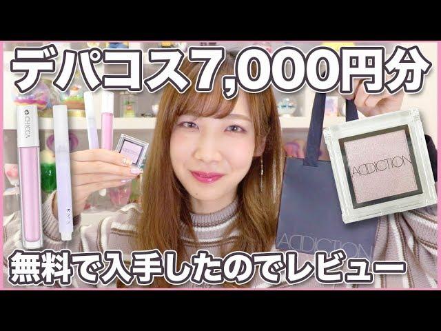 デパコス7,000円分無料で入手したのでレビュー!