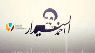 الحب اعياني | احمد السنيدار