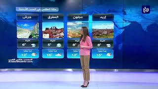 النشرة الجوية الأردنية من رؤيا 18-4-2019 | Jordan Weather