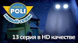 Робокар Поли - Приключения друзей - Пожалуйста, остановите икоту! (мультфильм 13 в Full HD)