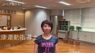 シニア筋トレ:あいさつ 健康運動指導士  田代 愛