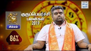 guru-peyarchi-palangal-2019-simmam